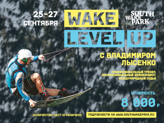 25-27 сентября WAKE LEVEL UP